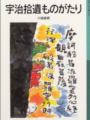 Uji Shui Monogatari